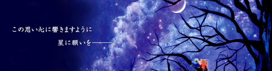 この思い心に響きますように、星に願いをー。
